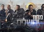 הסדרה מחוז ירושלים