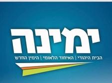 לוגו מפלגת ימינה