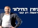 הימין החילוני - רון קובי
