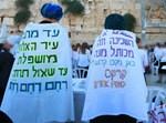 מחאה נגד נשות הכותל בראש חודש