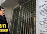 נערה על רקע בית הדין הרבני בירושלים
