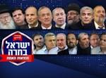 ראשי המפלגות המתמודדות לכנסת ה-22