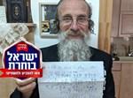 הרב מאיר טורנהיים עם התוצאות שחישב