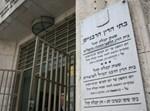 בית הדין הרבני הגדול, צילום: יוסי זמיר, פלאש90