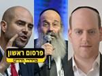 יעקב וידר/אברהם רובינשטיין/אמיר אוחנה