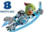 הלוגו של בזק בינלאומי
