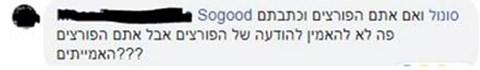 תגובות זועמות על המבצע של סונול