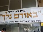 הכניסה לישיבה החדשה באורם נלך של שובה ישראל
