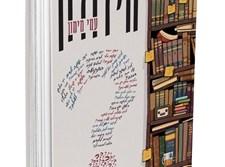 """עטיפת הספר החדש """"חידודון"""""""