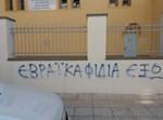גרפיטי על בית כנסת ביוון בעבר