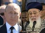 הרב עמאר והנשיא פוטין