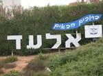 אלעד. צילום: יואב דותן