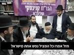 הרבנים באסיפה המיוחדת
