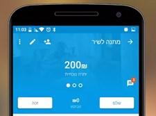 אפליקציית פייבוקס