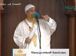 המטיף סאלח אבו רמדאן