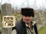 צילום: יעקב נחומי, פלאש 90
