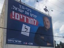 קמפיין השנאה של ליברמן