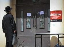 בתי הכנסת סגורים
