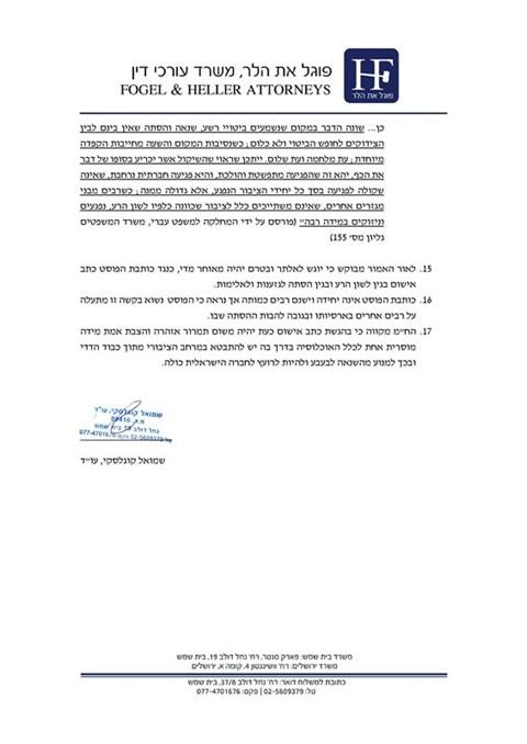 """מכתב עורכי הדין ליועמ""""ש"""