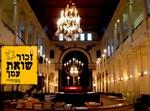 בית הכנסת באיון