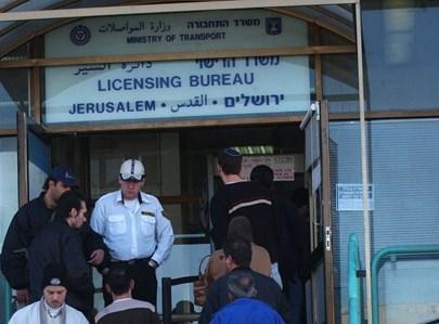הכניסה למשרד הרישוי בירושלים