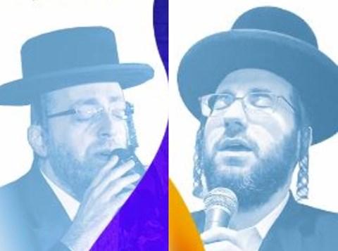 משה אייזנברג/אהרלה סמט