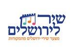 שיר לירושלים