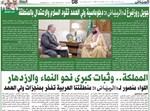 הראיון בעיתון הסעודי
