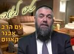 הרב קאווס