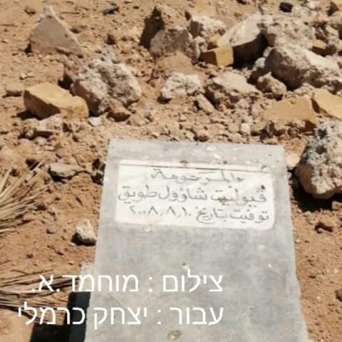 קברו של הטייס שנעלם בבגדד