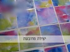 יצירה מרובעת וצבעונית