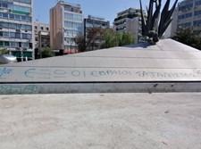הכתובת האנטישמית באתונה