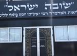 מוסדות שובה ישראל