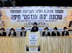 חנוכת הבית לשכונת 'נוה אברהם' בחיפה