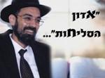 הרב משה לוי