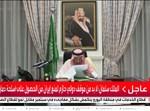 המלך הסעודי בנאומו