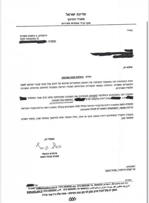 המכתבים שקיבלו מנהלי הכוללים
