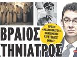 הפרסום האנטישמי ביוון