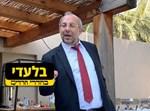 השר יעקב אביטן
