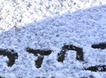 שלג בהר החרמון