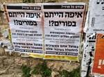 קמפיין ברחובות נגד ההצבעה