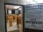 בית הכנסת ברחוב סורוצקין