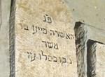 """ציון הרבנית שרה פייא ע""""ה"""