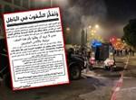 מכתב 'העדה' בערבית