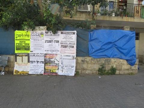 המודעות שהוחלפו בירושלים