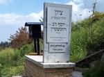 """קברו של רבי יוסף דוב רוזנשטיין זצ""""ל במירון"""