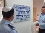 חנוכת בית הכנסת