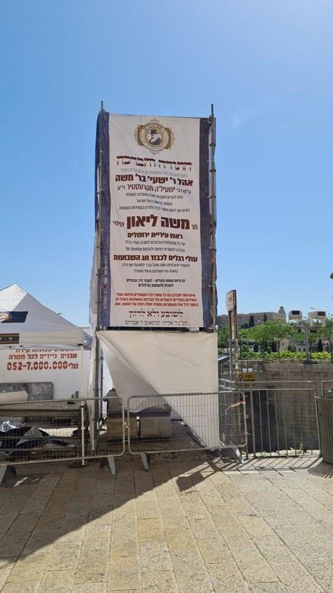שבועות בירושלים