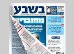 עיתון בשבע