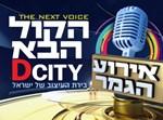 הקול הבא אירוע הגמר